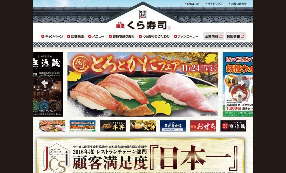 安くて旨い以上の価値を:回転寿司チェーン各社が貫く独自戦略の先に見えるもの 3番目の画像