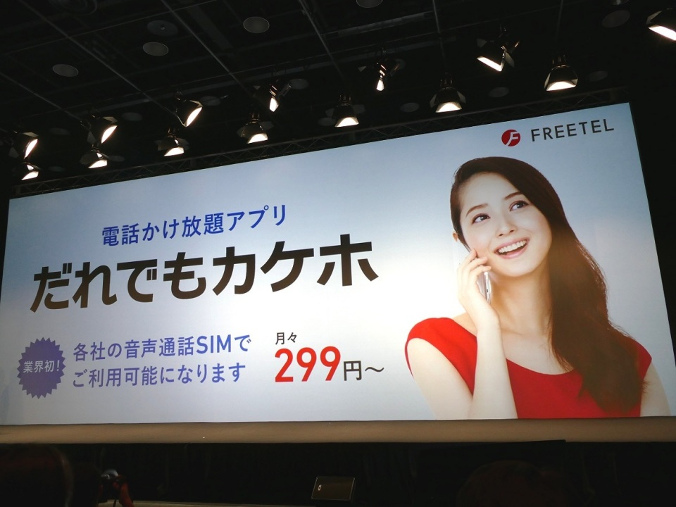 南米チリでシェアNO.1を獲得した日本のMVNOブランド「FREETEL」を知る 7番目の画像