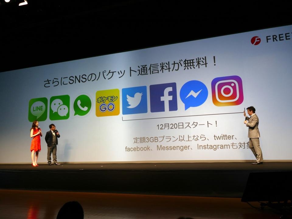 南米チリでシェアNO.1を獲得した日本のMVNOブランド「FREETEL」を知る 8番目の画像