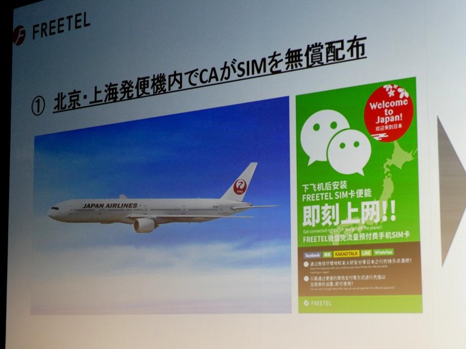 南米チリでシェアNO.1を獲得した日本のMVNOブランド「FREETEL」を知る 9番目の画像