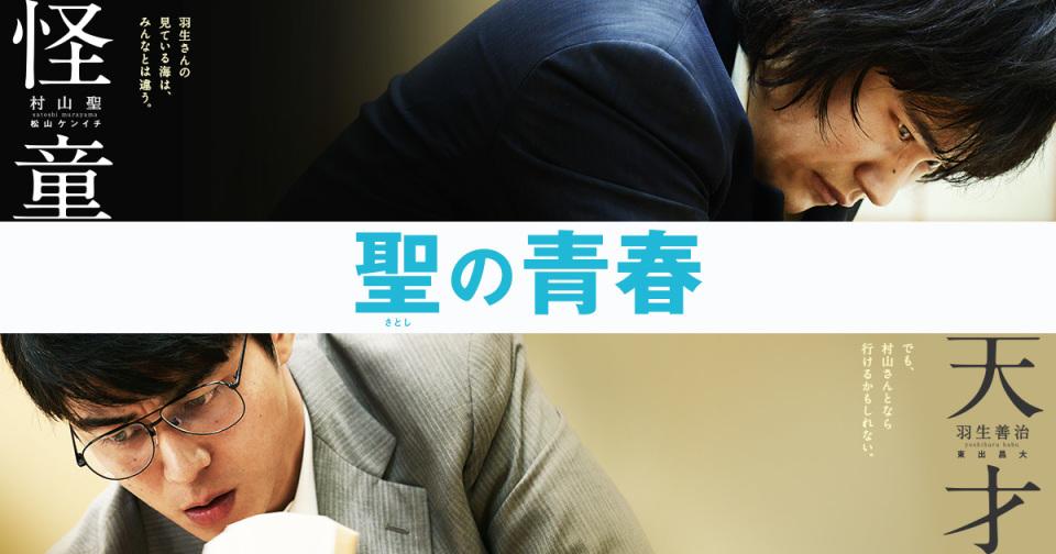 話題の将棋界をまるっと理解! 映画「聖の青春」主人公・村山聖が病と共に歩んだ壮絶な人生を追う 1番目の画像
