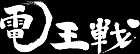 話題の将棋界をまるっと理解! 映画「聖の青春」主人公・村山聖が病と共に歩んだ壮絶な人生を追う 3番目の画像