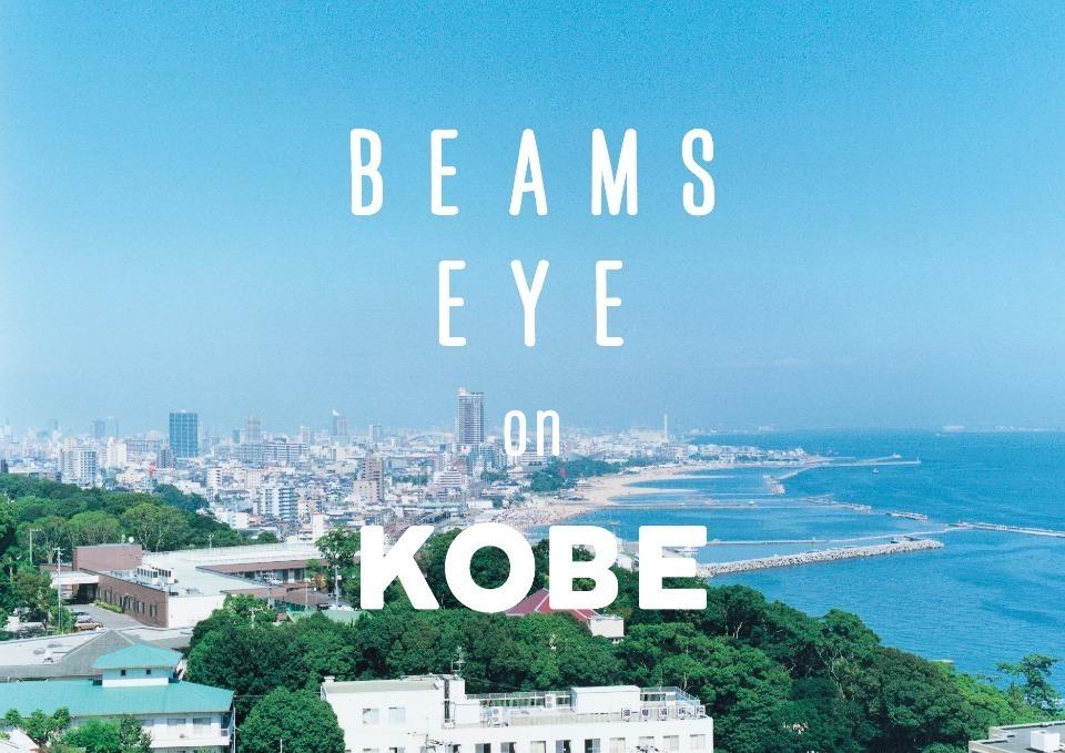 「匠」から「オタク」まで! 40thで加速するBEAMS JAPAN PROJECTに迫る 10番目の画像
