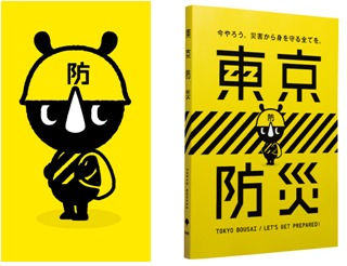 おいしい食事が心を救う! 「賛否両論」笠原シェフが手がける「東京備食」で災害に備えよう 5番目の画像