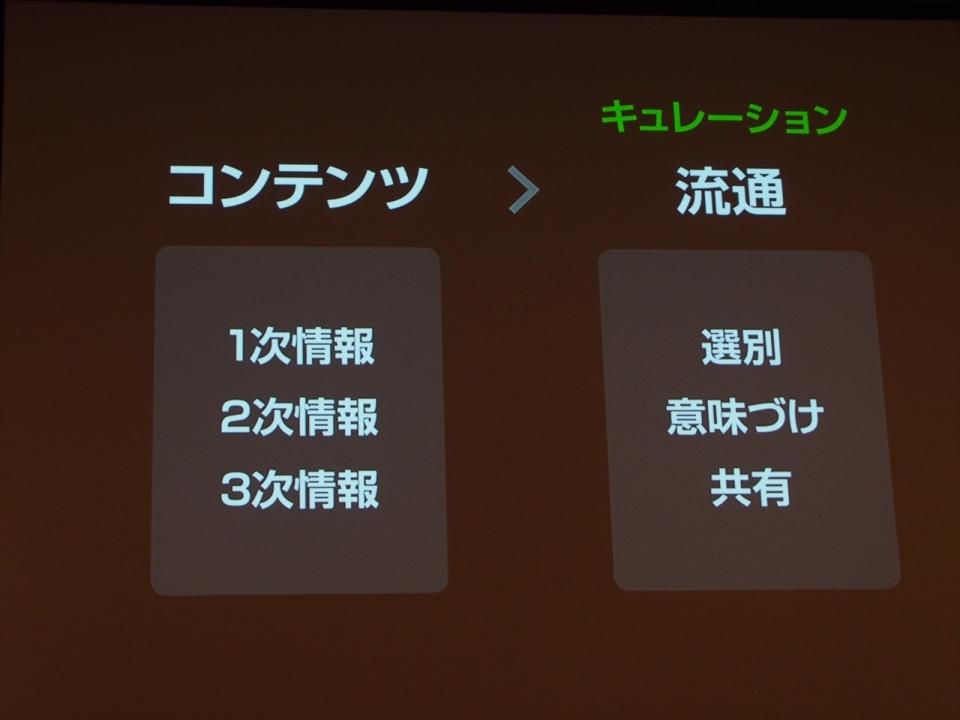 NAVERまとめの新方針も発表:「LINEアカウントメディア プラットフォーム」の今後(前編) 5番目の画像