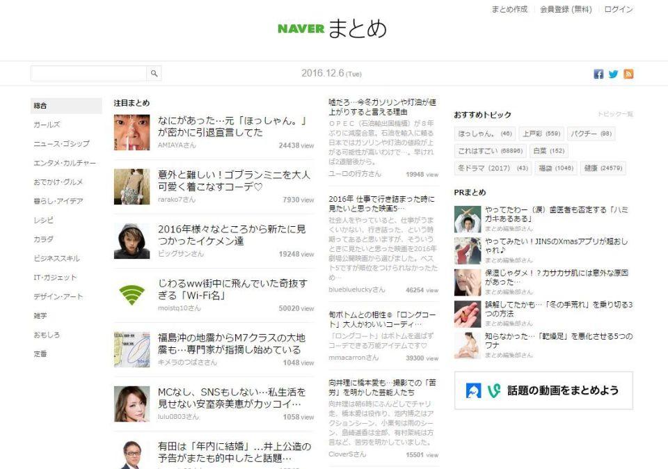 NAVERまとめの新方針も発表:「LINEアカウントメディア プラットフォーム」の今後(前編) 3番目の画像