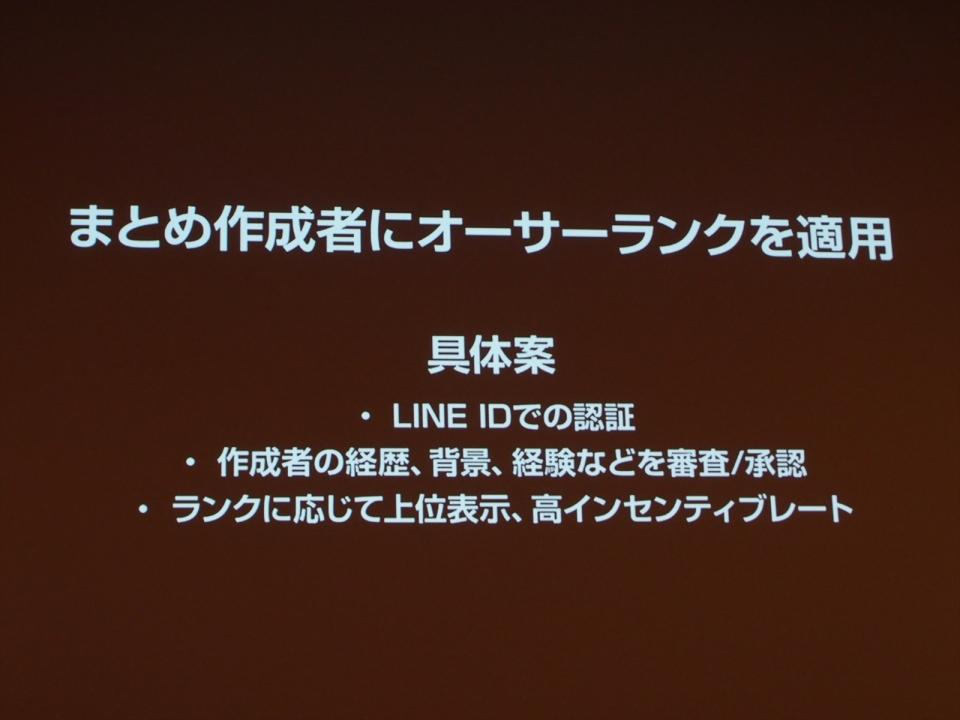 NAVERまとめの新方針も発表:「LINEアカウントメディア プラットフォーム」の今後(前編) 7番目の画像