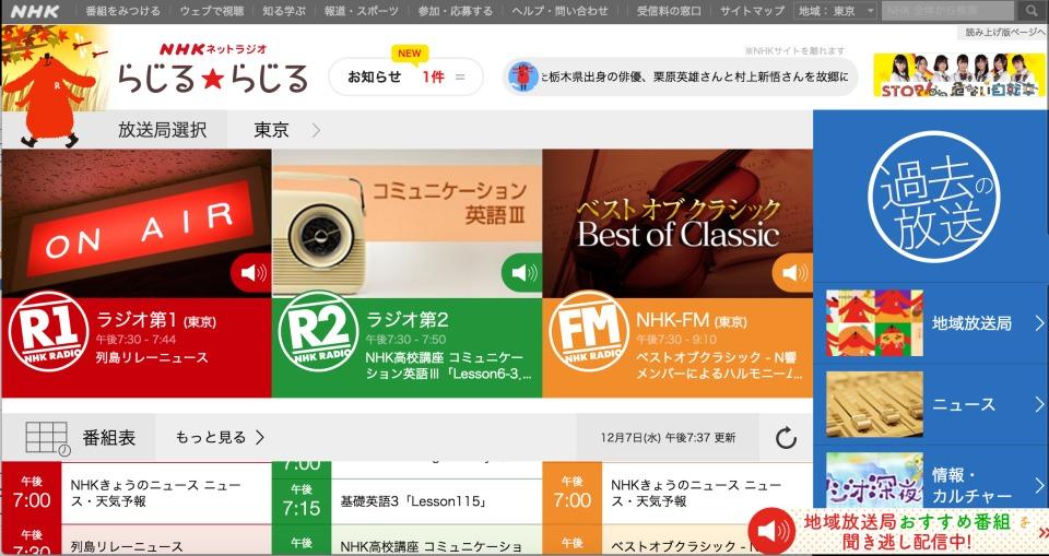 1週間分の番組を遡って聴けるradikoの「タイムフリー」機能が便利!再評価されるラジオの今 5番目の画像