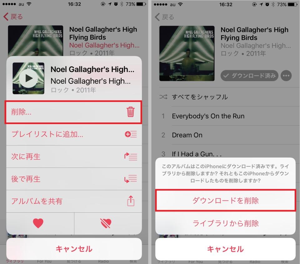 【保存版】ストレージの空き容量を確保! iPhoneの容量不足を劇的に解消する5つのテクニック 6番目の画像