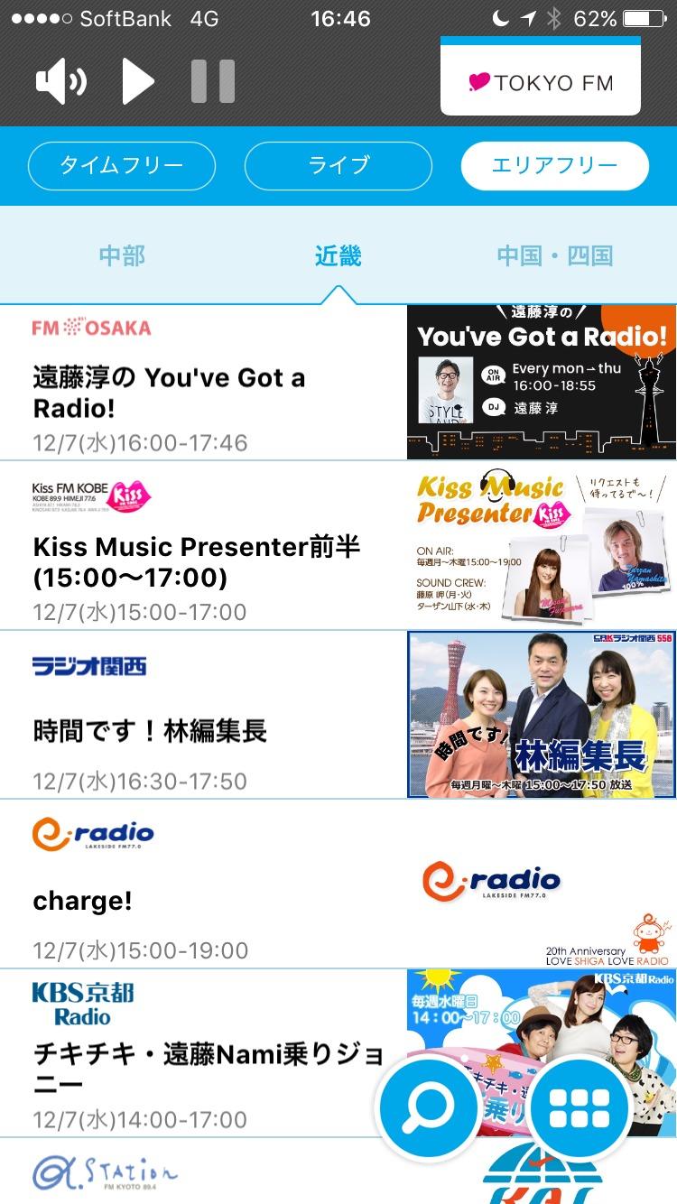1週間分の番組を遡って聴けるradikoの「タイムフリー」機能が便利!再評価されるラジオの今 4番目の画像