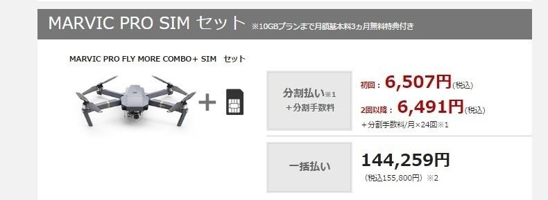 格安スマホ×ドローン?楽天モバイルがDJI製「MAVIC PRO」とスマホをセット販売へ 10番目の画像