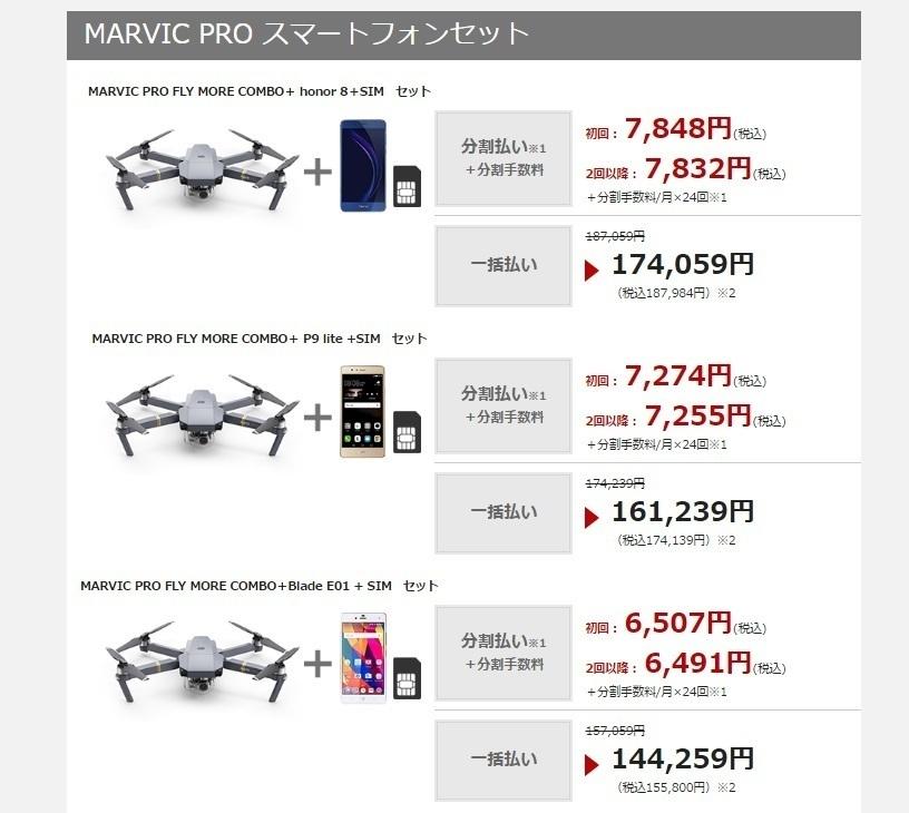 格安スマホ×ドローン?楽天モバイルがDJI製「MAVIC PRO」とスマホをセット販売へ 9番目の画像
