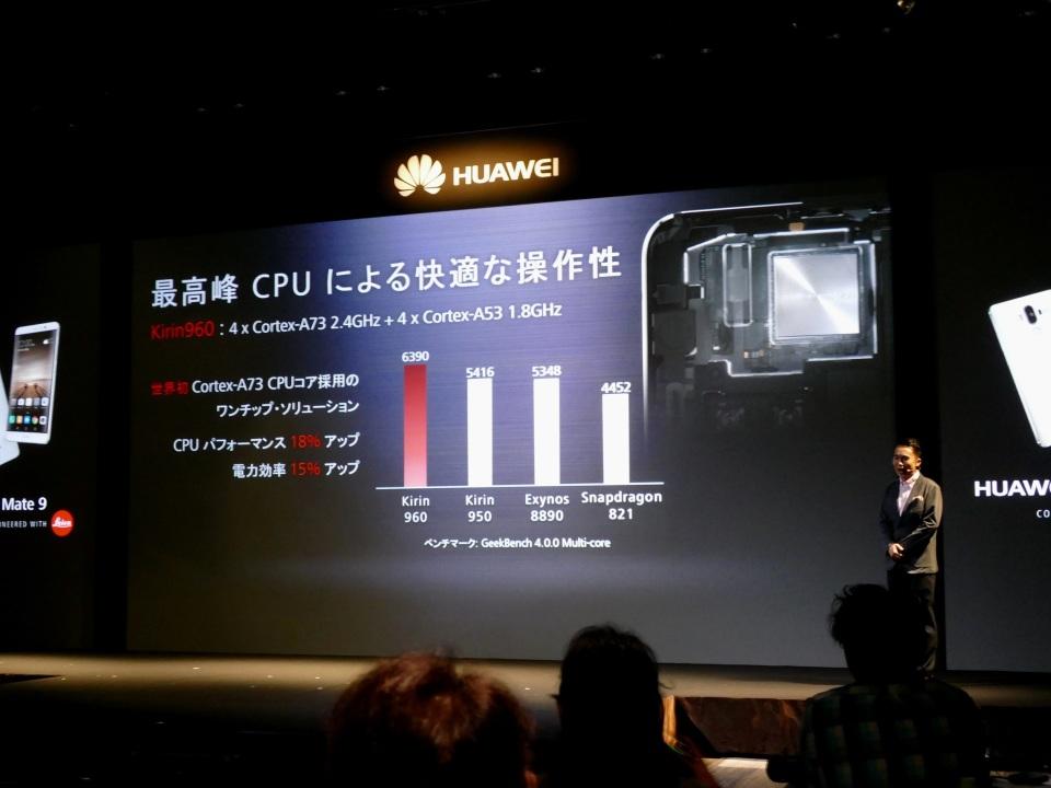 高性能SIMフリースマホ「Mate 9」登場!ファーウェイが日本市場で重視するポイントを明言 8番目の画像