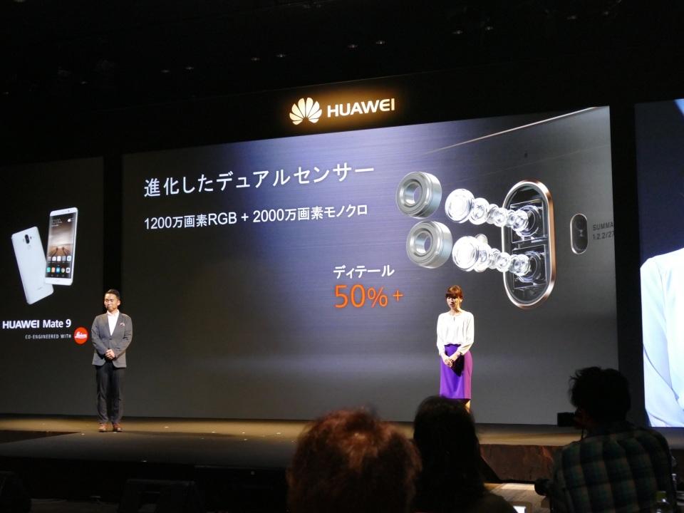 高性能SIMフリースマホ「Mate 9」登場!ファーウェイが日本市場で重視するポイントを明言 10番目の画像
