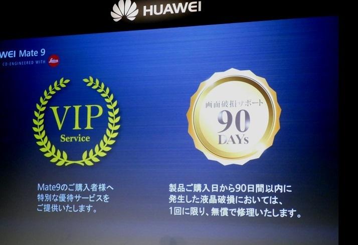 高性能SIMフリースマホ「Mate 9」登場!ファーウェイが日本市場で重視するポイントを明言 12番目の画像