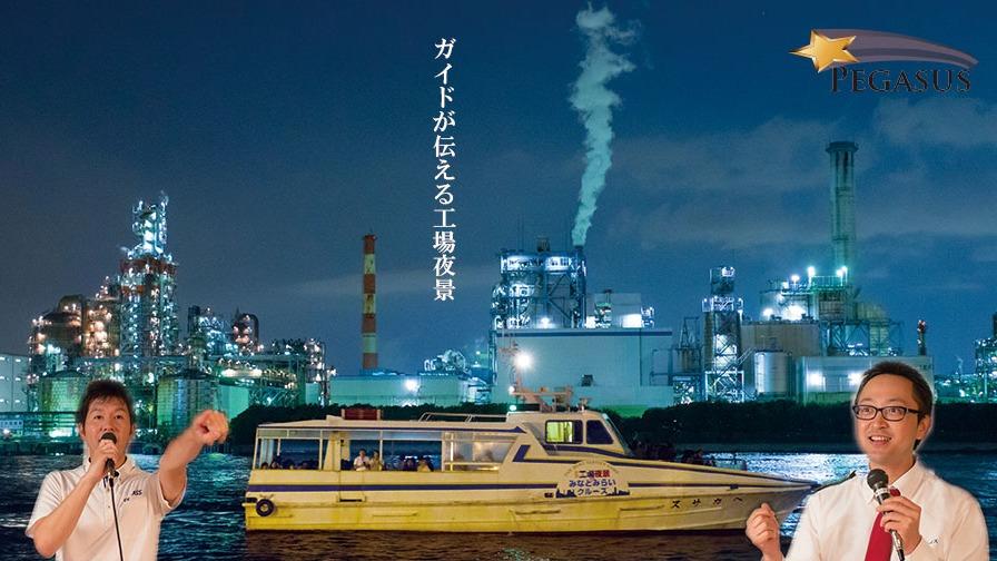 突如現る海上のイルミネーション?女性が喜ぶ!一味違うデートには工場夜景がおすすめ 5番目の画像