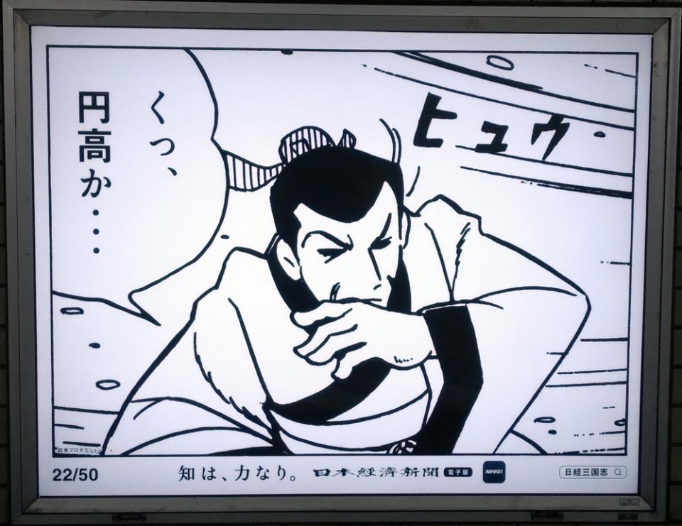 これは孔明の罠か?東京メトロに展開する日経電子版×横山三国志公式コラボイラストまとめ 4番目の画像