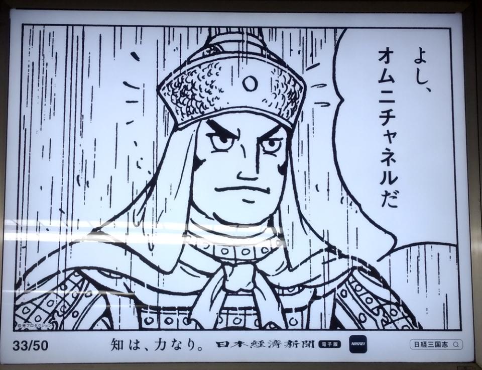 これは孔明の罠か?東京メトロに展開する日経電子版×横山三国志公式コラボイラストまとめ 7番目の画像