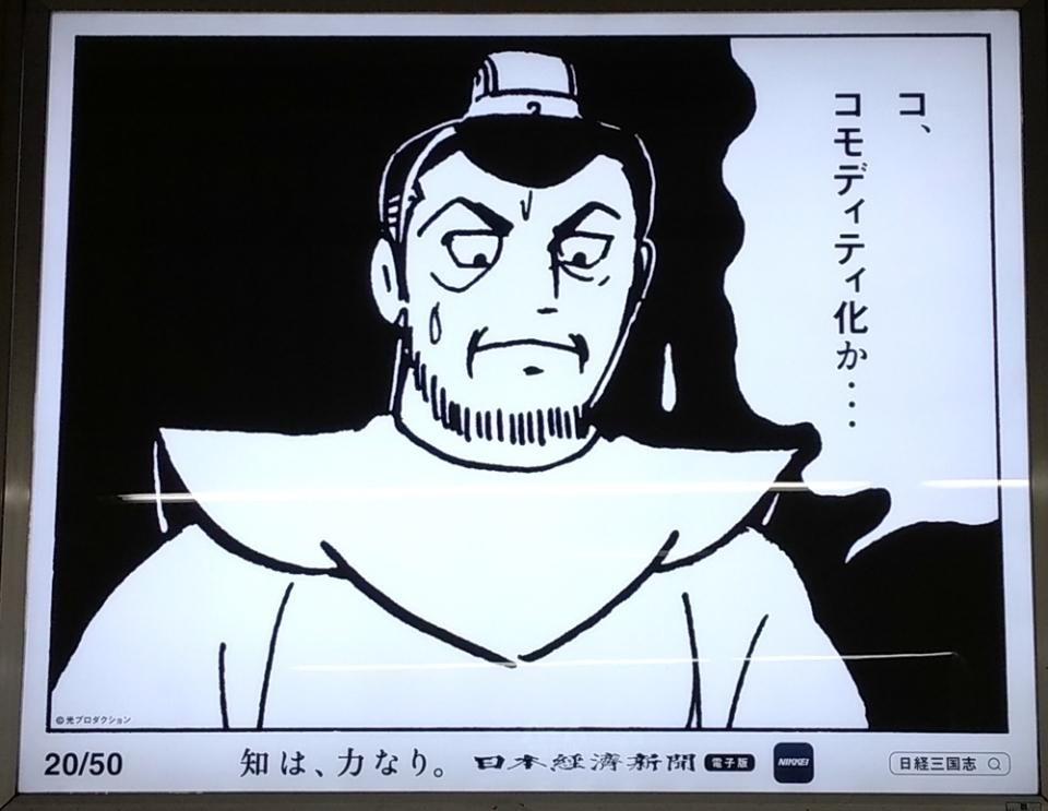 これは孔明の罠か?東京メトロに展開する日経電子版×横山三国志公式コラボイラストまとめ 8番目の画像