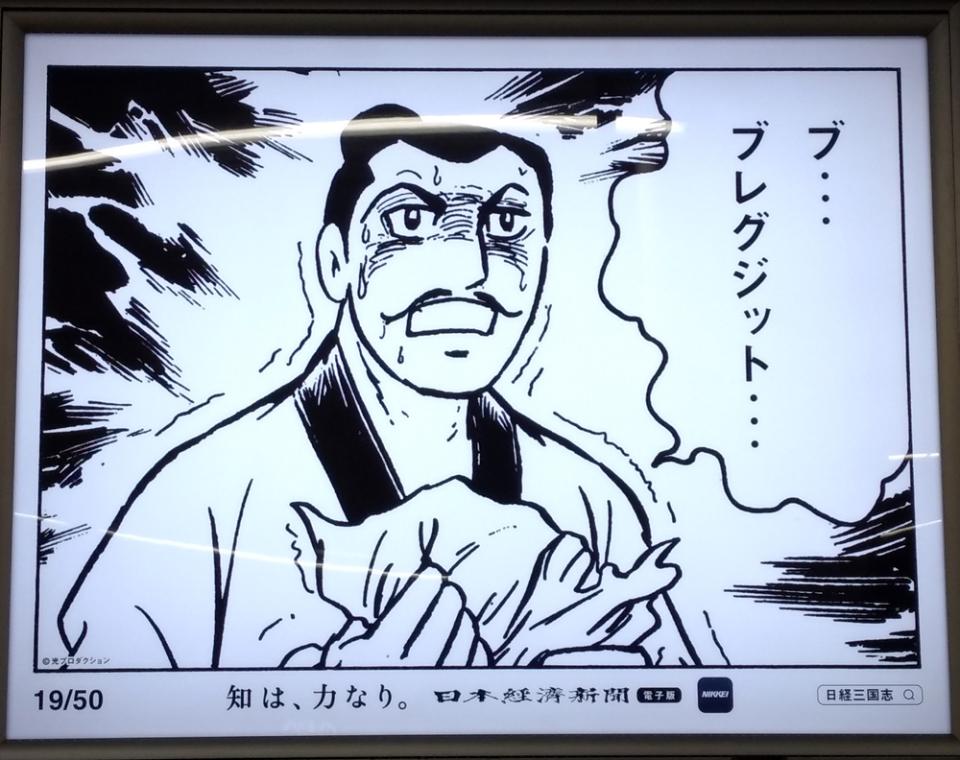 これは孔明の罠か?東京メトロに展開する日経電子版×横山三国志公式コラボイラストまとめ 10番目の画像