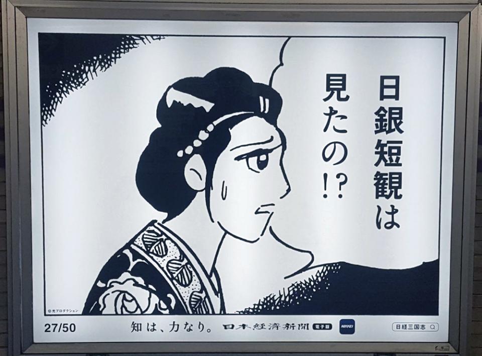 これは孔明の罠か?東京メトロに展開する日経電子版×横山三国志公式コラボイラストまとめ 11番目の画像
