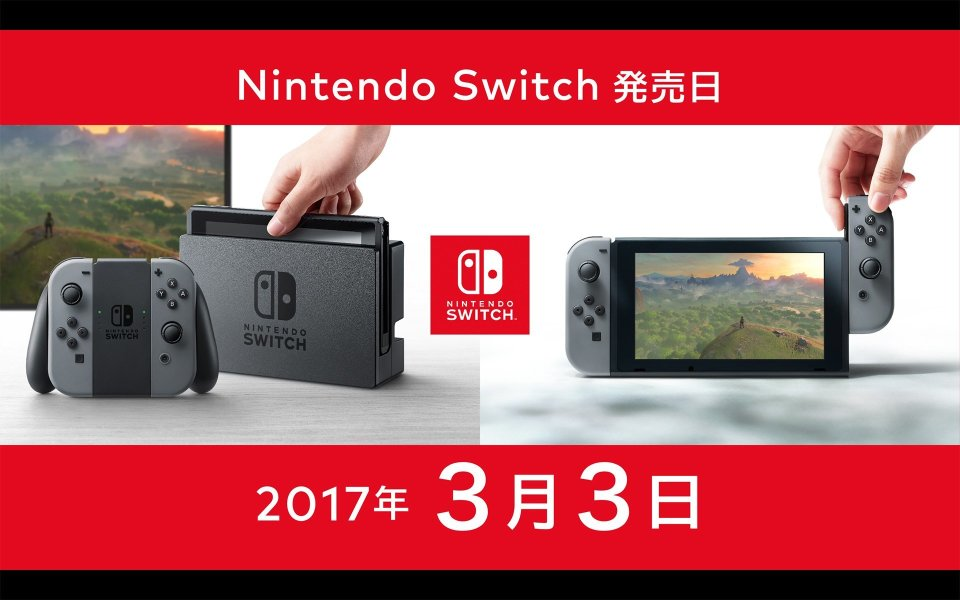 【速報】任天堂の新ハード「ニンテンドースイッチ」は3月3日発売決定!価格は29,980円!! 1番目の画像