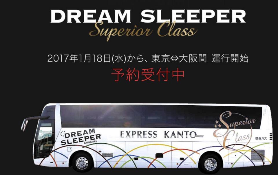 """ゼログラビティシートを備えた""""走るホテル"""":「完全個室」の豪華夜行バスが運行開始! 2番目の画像"""