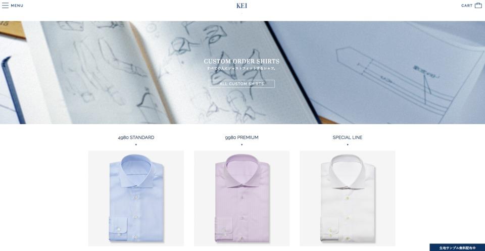 """4,980円でオーダーできる「KEI」:ビジネスシャツは""""スマホ""""でオーダーメイドの時代へ 2番目の画像"""