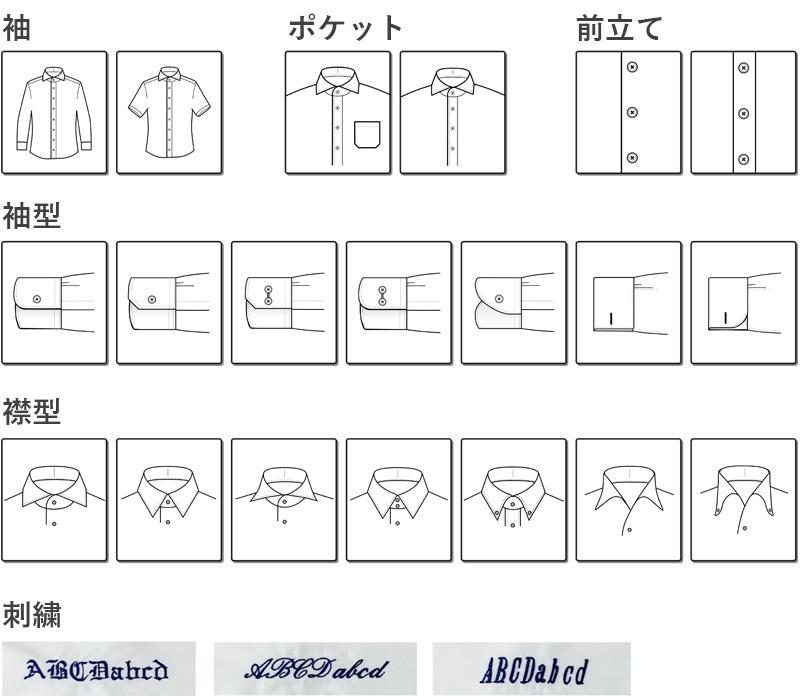 """4,980円でオーダーできる「KEI」:ビジネスシャツは""""スマホ""""でオーダーメイドの時代へ 5番目の画像"""