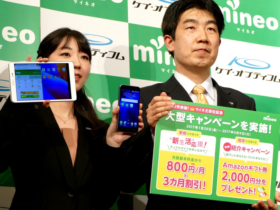 2016年にシェアを伸ばした格安SIM「mineo」:戦略のカギは「信頼感」にあり 1番目の画像