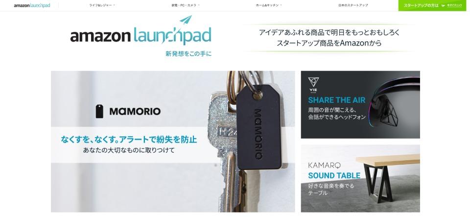 可能性は無限大! Amazonがスタートアップ商品ストア「Launchpad」をオープン 2番目の画像