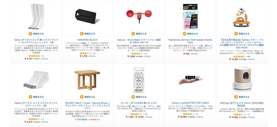 可能性は無限大! Amazonがスタートアップ商品ストア「Launchpad」をオープン 3番目の画像