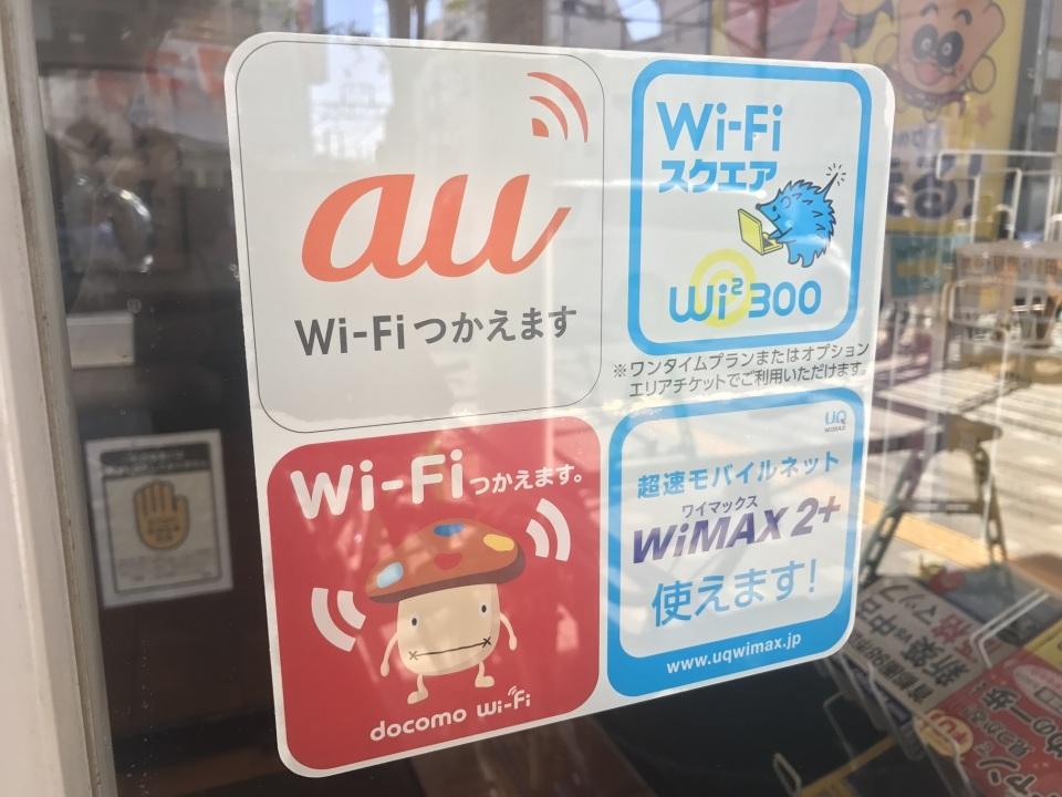 今更聞けないWi-Fi超入門①:そもそも「Wi-Fi」って何?利用するメリットとは? 2番目の画像