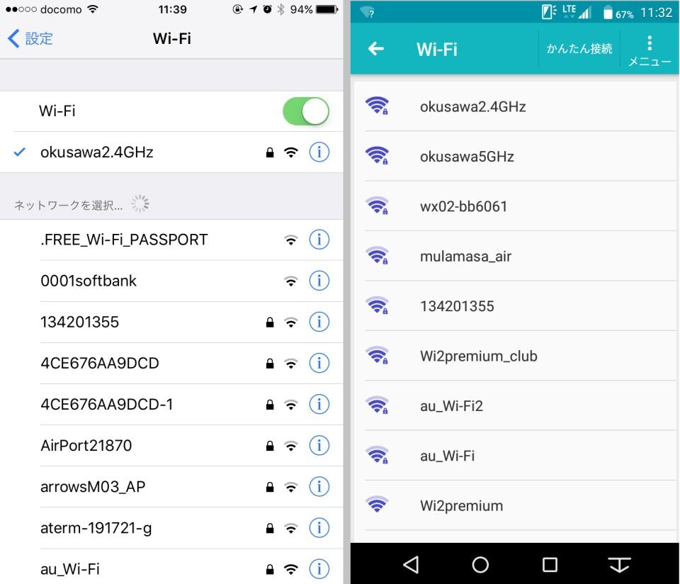 今更聞けないWi-Fi超入門①:そもそも「Wi-Fi」って何?利用するメリットとは? 3番目の画像