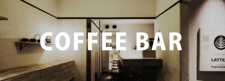 カフェオレ・カフェラテ・カプチーノの違いを言える? メニュー別に楽しむ都内おすすめ4店 5番目の画像