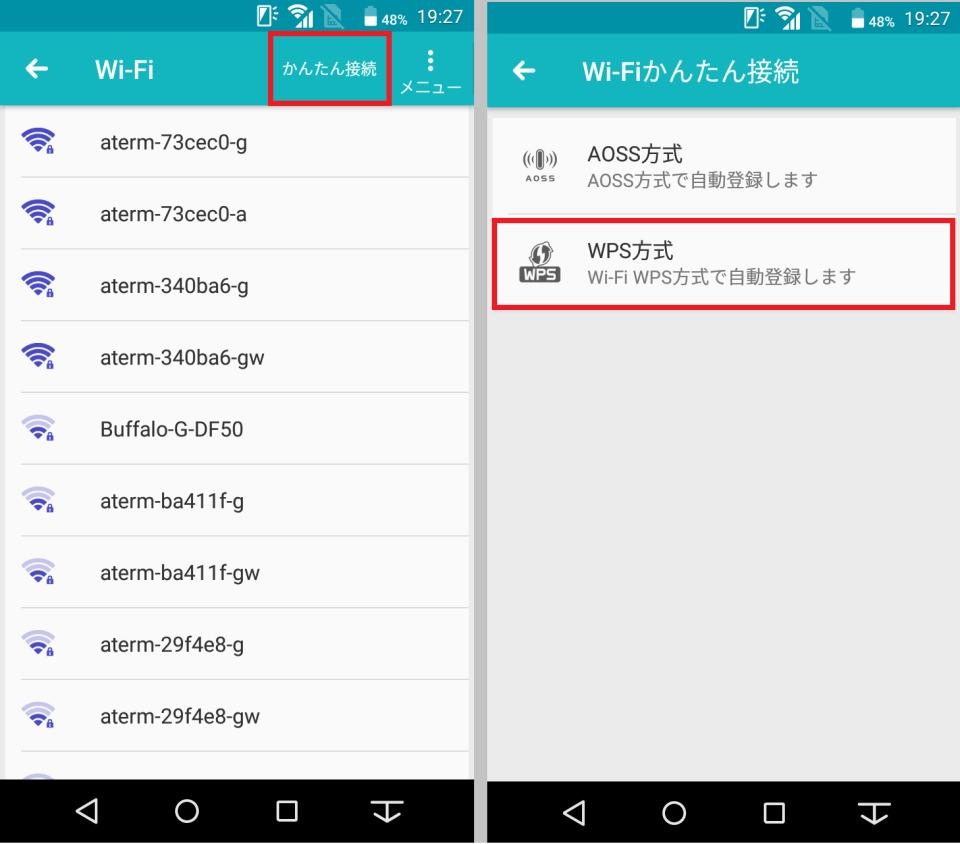 今更聞けないWi-Fi超入門③:意外と便利! Wi-Fiルーターの簡単設定機能の使い方 3番目の画像