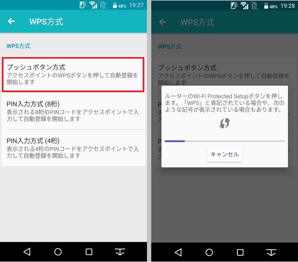 今更聞けないWi-Fi超入門③:意外と便利! Wi-Fiルーターの簡単設定機能の使い方 4番目の画像