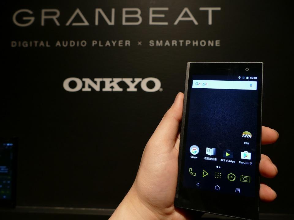 オーディオメーカーONKYOは何故スマホ市場に参入したのか:「GRANBEAT」が誕生した背景 1番目の画像