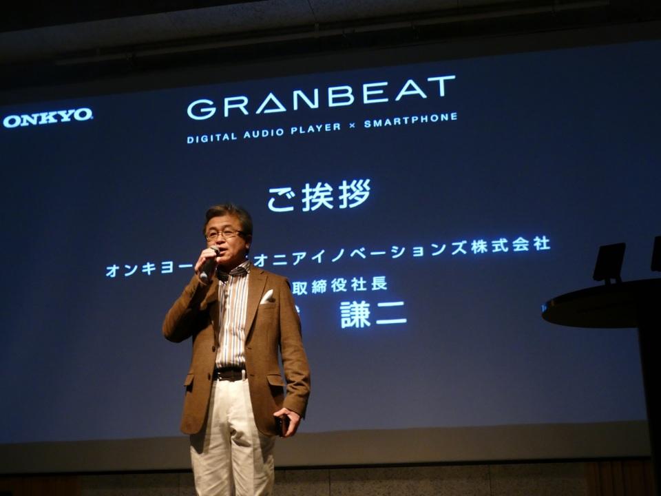 オーディオメーカーONKYOは何故スマホ市場に参入したのか:「GRANBEAT」が誕生した背景 6番目の画像