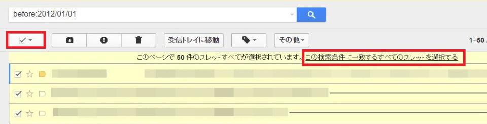 Gmailの容量不足を一瞬で解決するなら、不要メールはまとめて削除! 4番目の画像