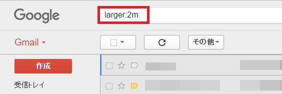 Gmailの容量不足を一瞬で解決するなら、不要メールはまとめて削除! 7番目の画像