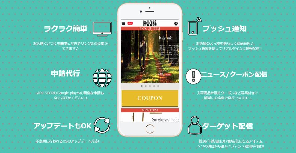 ネットショップオーナーに朗報!お店のアプリが500円で作れるサービス開始 2番目の画像