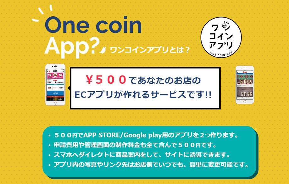 ネットショップオーナーに朗報!お店のアプリが500円で作れるサービス開始 3番目の画像