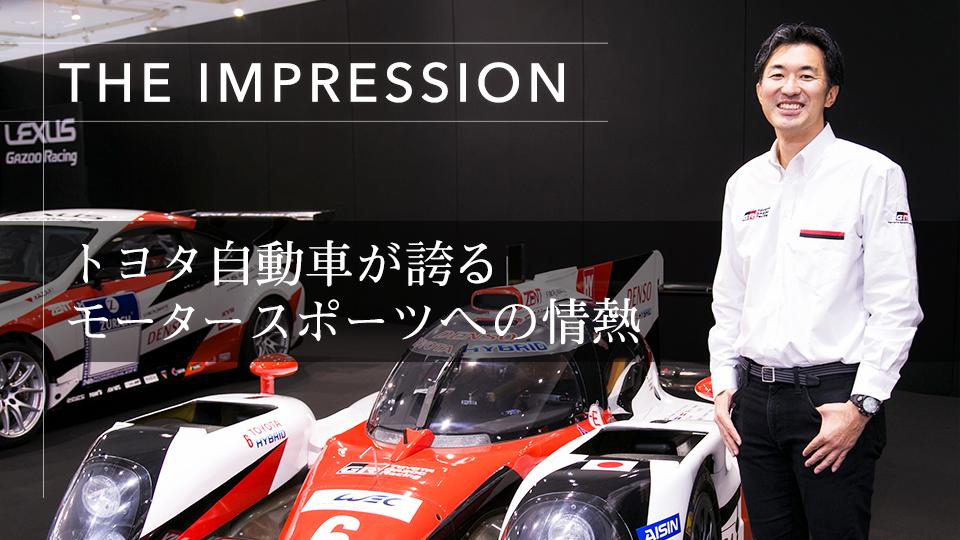 THE IMPRESSION|トヨタ自動車が誇るモータースポーツへの情熱 1番目の画像