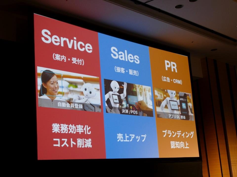 人型ロボットビジネス最前線:ソフトバンクロボティクスが語るペッパー2017年の施策 8番目の画像