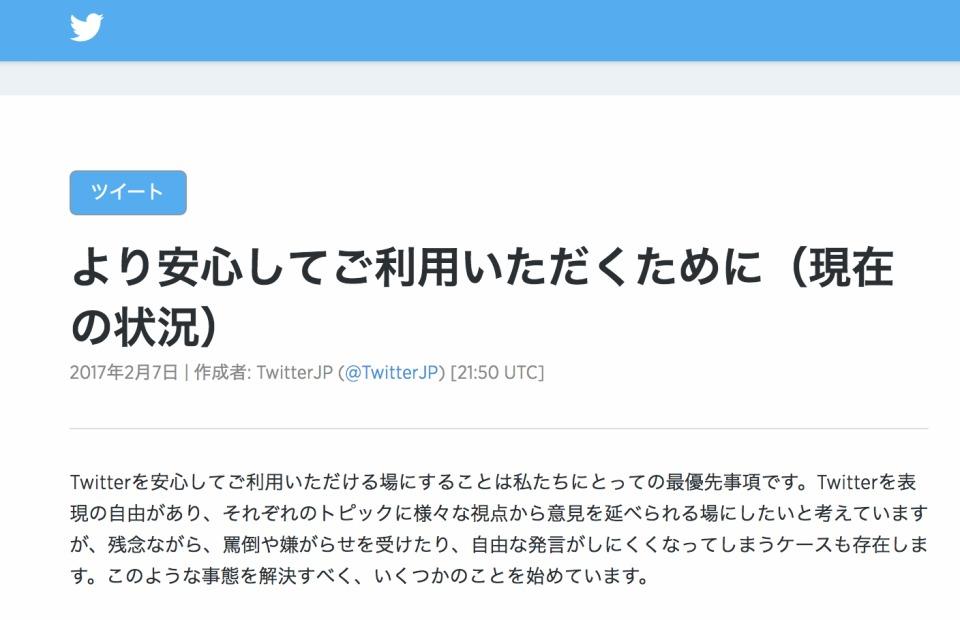 Twitter、3つの新対策をリリース:嫌がらせを続ける悪質ユーザーとの闘いに終止符を打てるか 2番目の画像