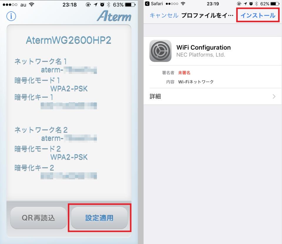 今更聞けないWi-Fi超入門③:意外と便利! Wi-Fiルーターの簡単設定機能の使い方 7番目の画像