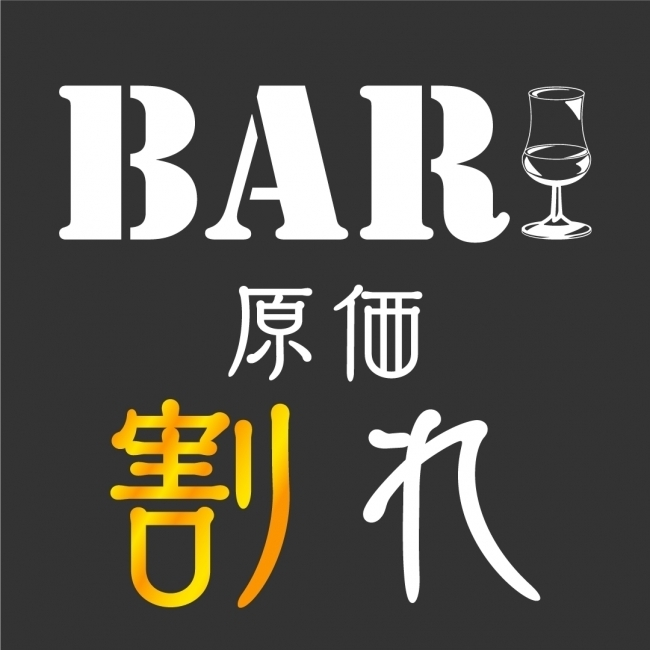 高級ウィスキーが50円から飲める! 本格BARなのに破格の値段「BAR原価割れ」に行ってきた 3番目の画像