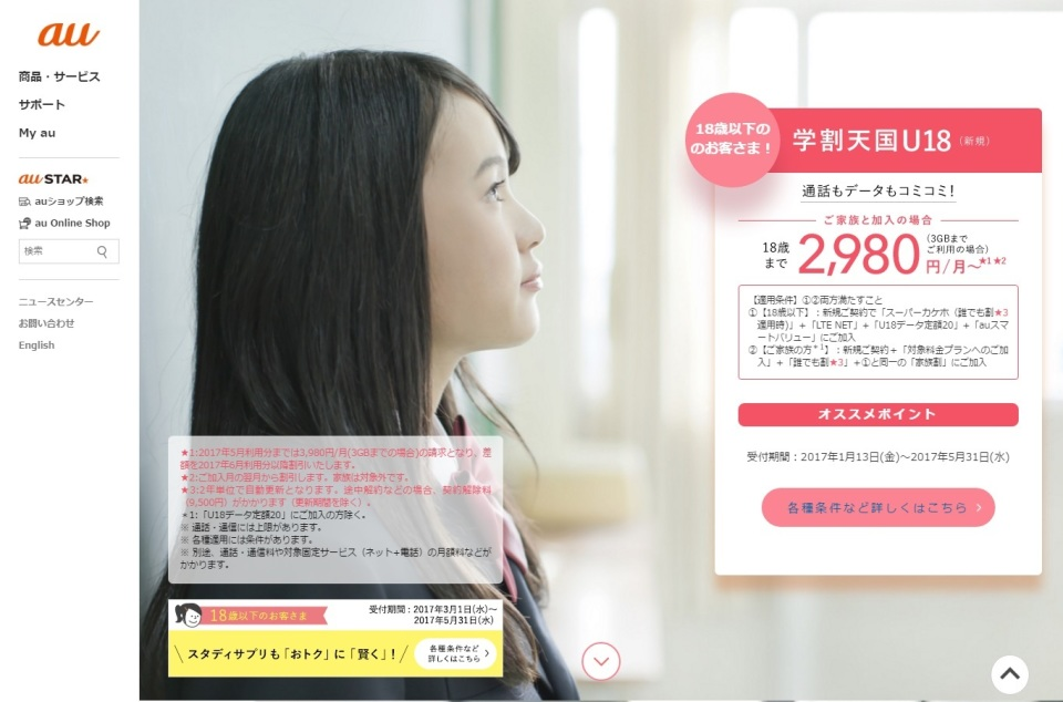 au、NTTドコモ、ソフトバンクの「学割キャンペーン」徹底分析:料金割引の裏に隠れる各社の戦略 5番目の画像