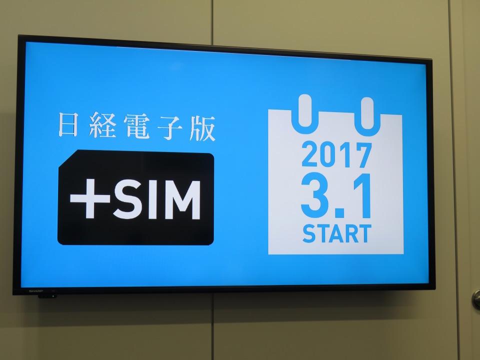 ケイ・オプティコムが導入する新サービス「+SIM」:そのターゲットは就活生と新社会人だった 1番目の画像